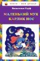 Маленький Мук. Карлик Нос ил. Н. Барботченко